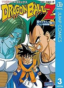 ドラゴンボールZ アニメコミックス 超サイヤ人・ギニュー特戦隊編 3巻 表紙画像