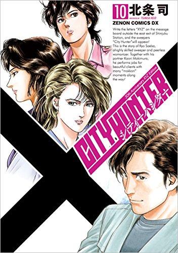 シティーハンター XYZ edition 10 (ゼノンコミックスDX)