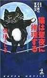猫探偵・正太郎の冒険〈2〉 猫は聖夜に推理する (カッパ・ノベルス)