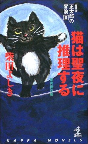 猫探偵・正太郎の冒険〈2〉 猫は聖夜に推理する (カッパ・ノベルス)の詳細を見る