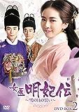 女医明妃伝~雪の日の誓い~ DVD-BOX2[DVD]