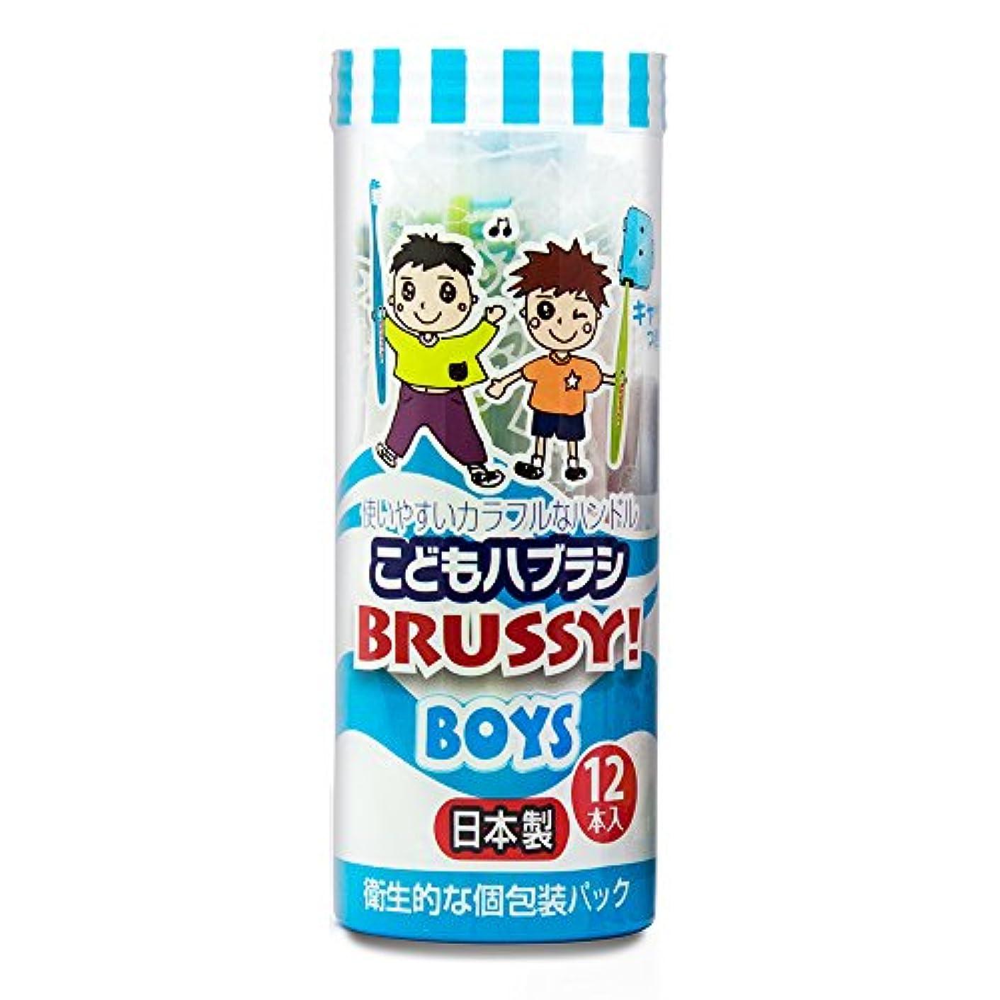 医療過誤ビュッフェ感染するこどもハブラシ BRUSSY! (ブラッシィ!)BOYS 12本入り