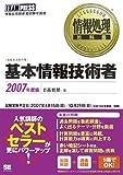 情報処理教科書 基本情報技術者 2007年度版