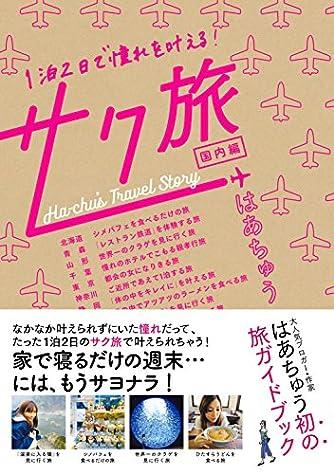 1泊2日で憧れを叶える!  サク旅 〜国内編〜