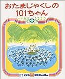 おたまじゃくしの 101ちゃん (かこさとし おはなしのほん( 6))