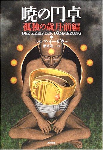 暁の円卓〈6〉孤独の歳月(前編)の詳細を見る