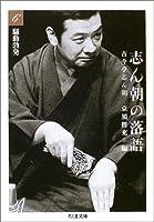 志ん朝の落語 6 (ちくま文庫)