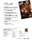 PAPER SKY―トラベルライフスタイル (no.26(2008summer)) (毎日ムック) 画像