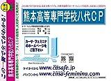 熊本高等専門学校八代CP【熊本県】 開運模試A1~10(セット1割引)