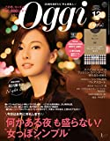 Oggi (オッジ) 2017年 12月号 [雑誌]