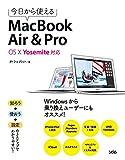 今日から使える MacBook Air&Pro OS X Yosemite 対応