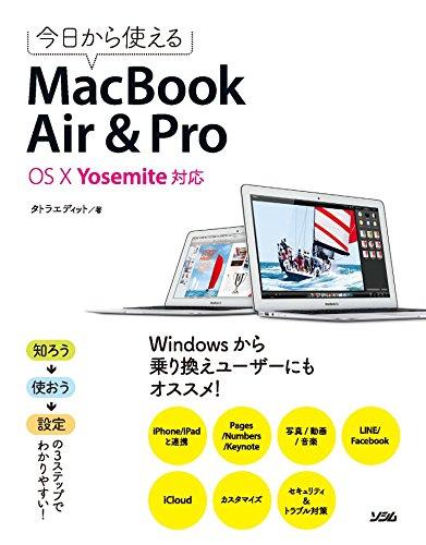 今日から使える MacBook Air&Pro OS X Yosemite 対応の詳細を見る