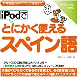 iPodでとにかく使えるスペイン語 (<CDーROM>(HY版))