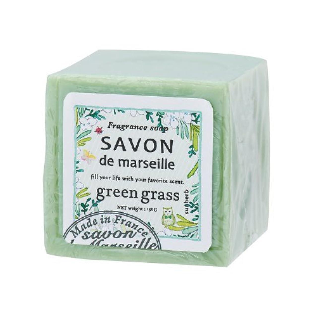 勤勉内側栄養サンハーブ マルセイユ石けん グリーングラス 150g(全身用洗浄料 ソープ フランス製 爽やかでちょっと大人の香り)