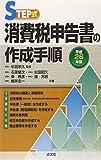 STEP式消費税申告書の作成手順〈平成26年版〉