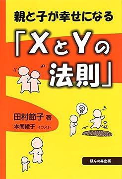 親と子が幸せになる「XとYの法則」の書影