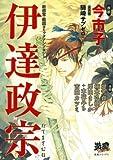 伊達政宗―新感覚・戦国コミックアンソロジー 戦國REMIX (無頼コミックス)