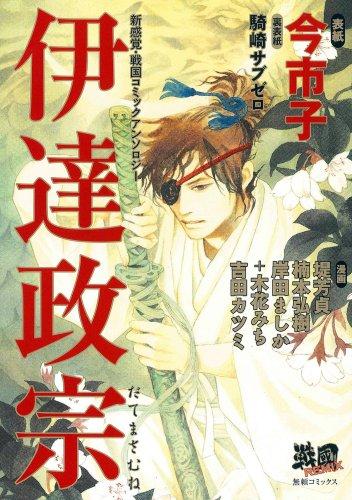 伊達政宗―新感覚・戦国コミックアンソロジー 戦國REMIX (無頼コミックス)の詳細を見る