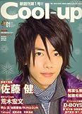 Cool-Up (クールアップ) 2008年 01月号 [雑誌]