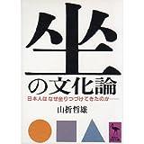 「坐」の文化論―日本人はなぜ坐りつづけてきたのか (講談社学術文庫 (665))