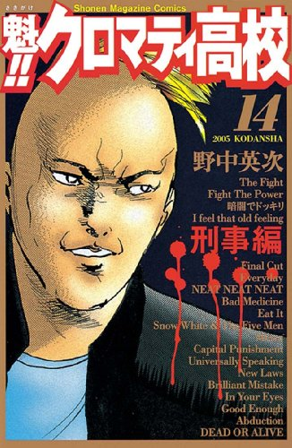 魁!!クロマティ高校(14) (週刊少年マガジンコミックス)