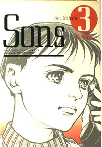 Sons 3 (ジェッツコミックス ムーン・ライティングシリーズ)