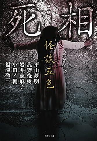 怪談五色 死相 (竹書房文庫)