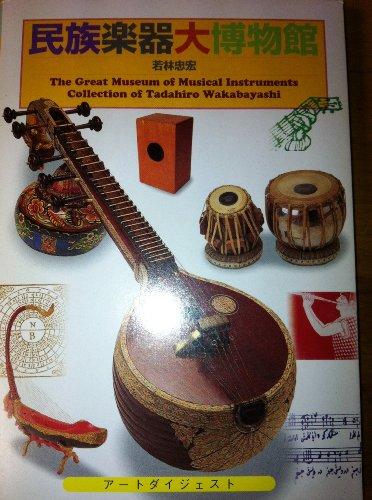 民族楽器大博物館の詳細を見る
