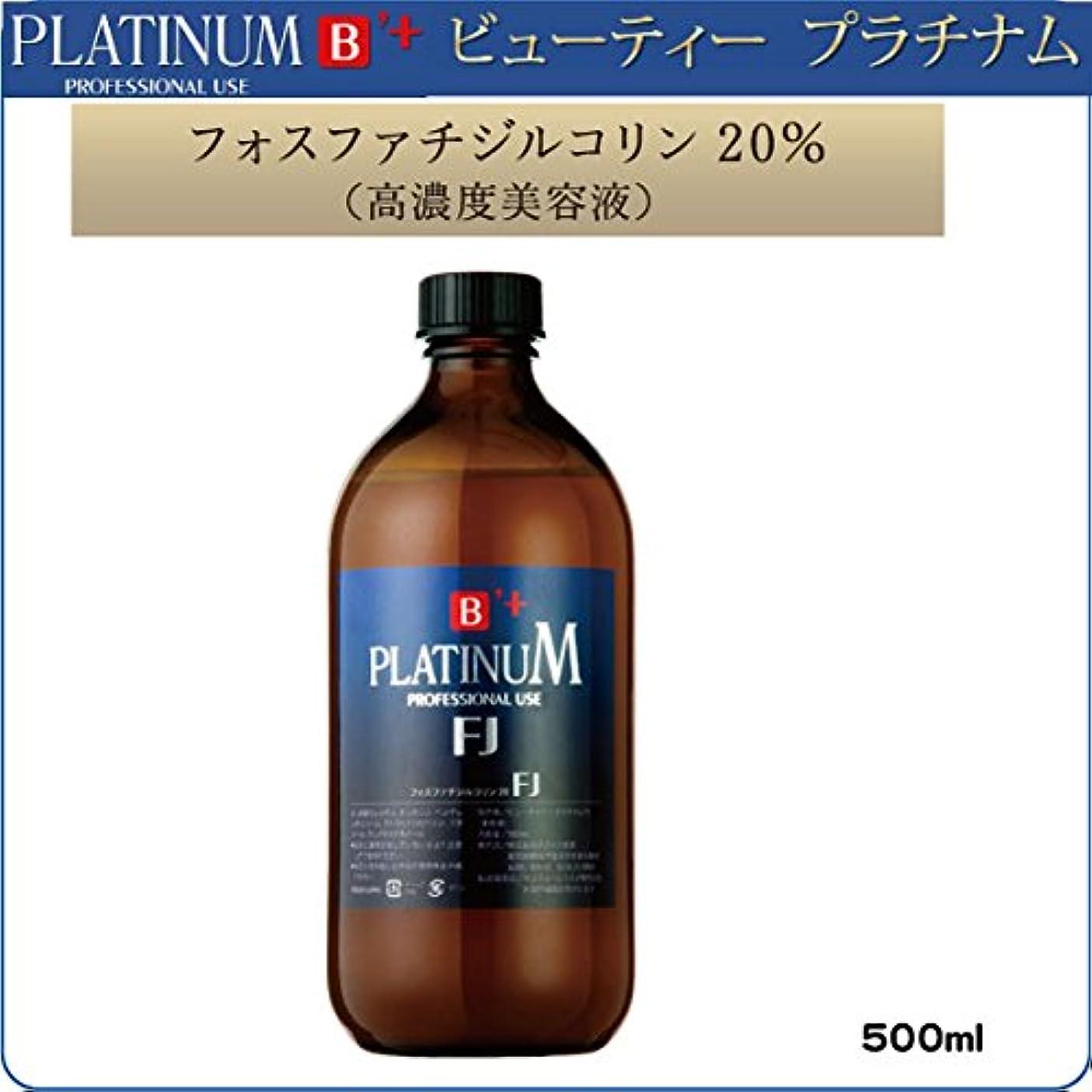 マイナス魂不適【ビューティー プラチナム】 PLATINUM B'+  フォスファチジルコリン20%高濃度美容液  痩身専用:500ml