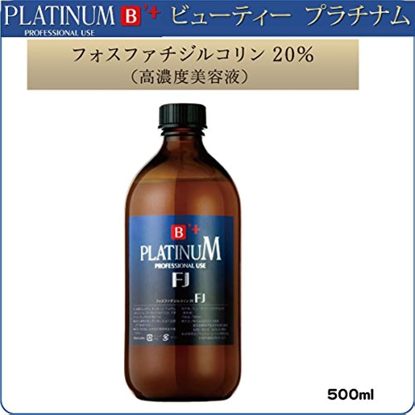 バストバルーンまさに【ビューティー プラチナム】 PLATINUM B'+  フォスファチジルコリン20%高濃度美容液  痩身専用:500ml