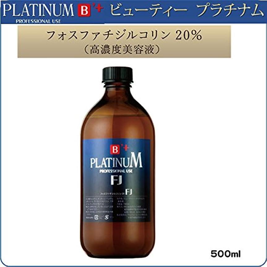 噛む社会主義者カレッジ【ビューティー プラチナム】 PLATINUM B'+  フォスファチジルコリン20%高濃度美容液  痩身専用:500ml