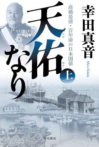 天佑なり 上 高橋是清・百年前の日本国債<天佑なり> (角川書店単行本)の詳細を見る