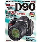 Nikon D90 オーナーズBOOK