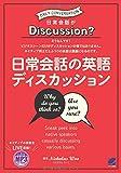 日常会話の英語ディスカッション MP3 CD-ROM付き