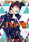 MAMORU MIYANO LIVE TOUR 2016 ~MIXING!~ [DVD]/