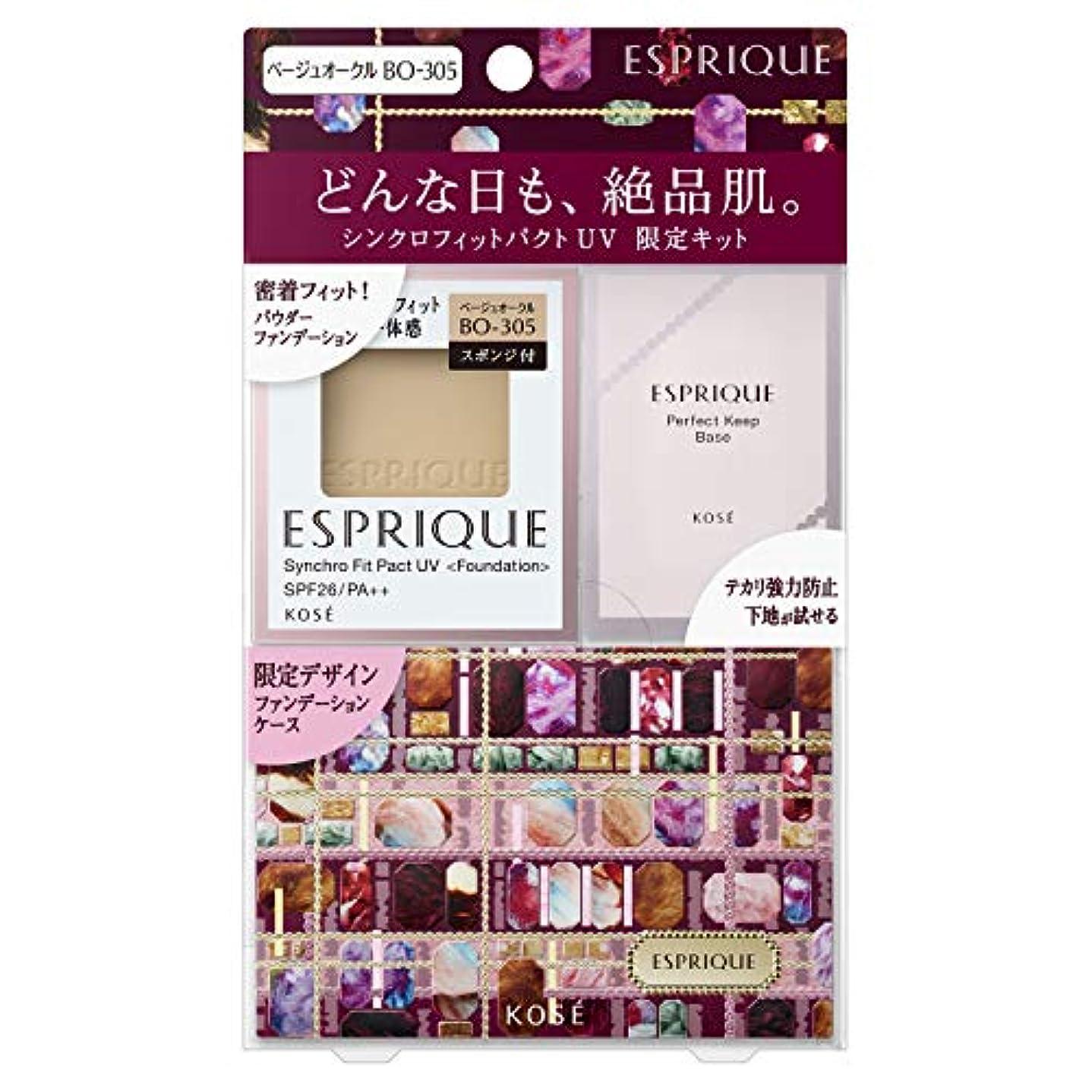 チョップ財産場所ESPRIQUE(エスプリーク) エスプリーク シンクロフィット パクト UV 限定キット 2 ファンデーション BO-305 ベージュオークル セット 9.3g+0.6g+ケース付き