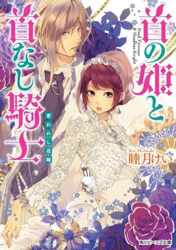 首の姫と首なし騎士    奪われし花嫁 (角川ビーンズ文庫)の詳細を見る