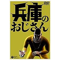 兵庫のおじさん [DVD]