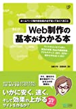 Web制作の基本がわかる本~ホームページ制作担当者が必ず知っておくべきこと~ . (Web Designing Books)