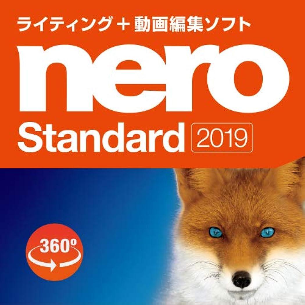 才能のある完璧な続けるNero Standard 2019 ダウンロード版