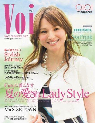 Voi73号(2007年夏号) マルイ通販カタログ