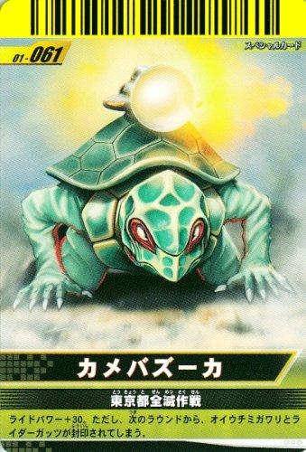 仮面ライダーバトルガンバライド 01 カメバズーカ 【SP】 No.01-061