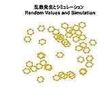Rで乱数発生とシミュレーション