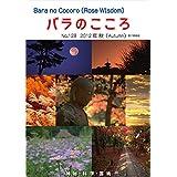 バラのこころ No.128: (Rose Wisdom) 2012年秋 電子書籍版 バラ十字会日本本部AMORC季刊誌