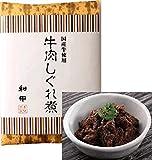 【大阪名物】佃煮 牛肉しぐれ煮 大阪 土産 大阪土産