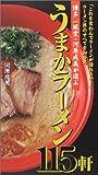 ラーメン界のすべてを知る男 博多一風堂・河原成美が選ぶうまかラーメン115軒—これを食わんでラーメンが語れるか!
