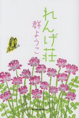 れんげ荘 (ハルキ文庫 む 2-3)の詳細を見る