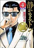静かなるドン(4) 第1部総長の恋Part.4 (実業之日本社 漫画文庫)