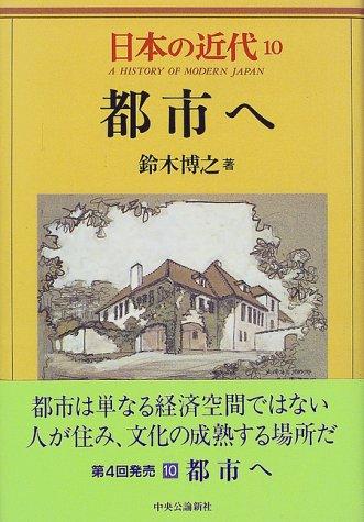 日本の近代 10 都市への詳細を見る