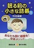 眠る前の小さな詰碁〈1〉 (囲碁文庫)